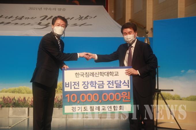 경침연이 한국침신대에 장학금을 전달하고 있다.